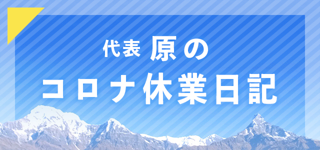 代表・原のコロナ休業日記