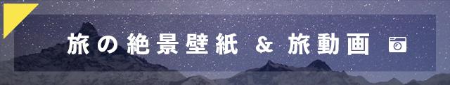 風スタッフよりお届け 旅の壁紙・動画ページ