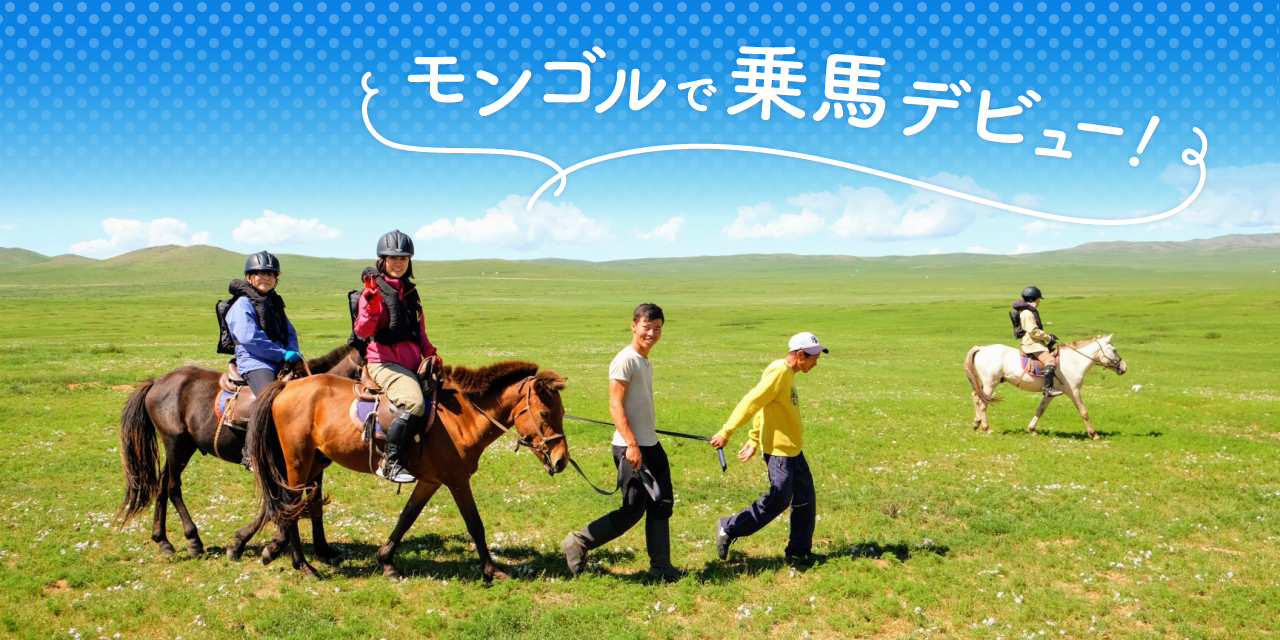 モンゴルで乗馬デビュー