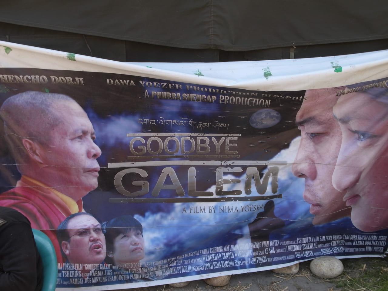 映画『GOOD BYE GALEM』の広告
