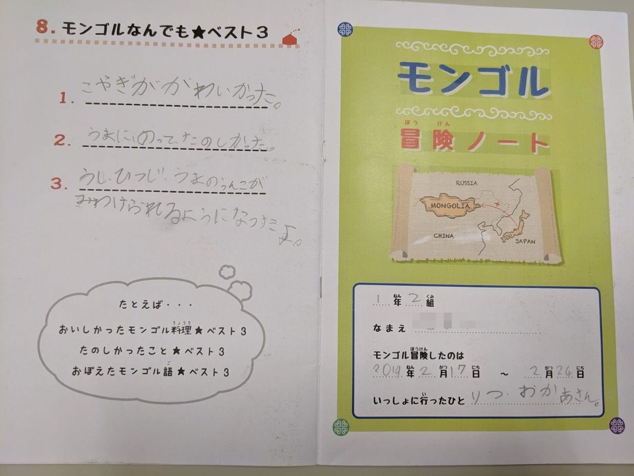 完成した冒険ノート!(表紙&裏表紙)