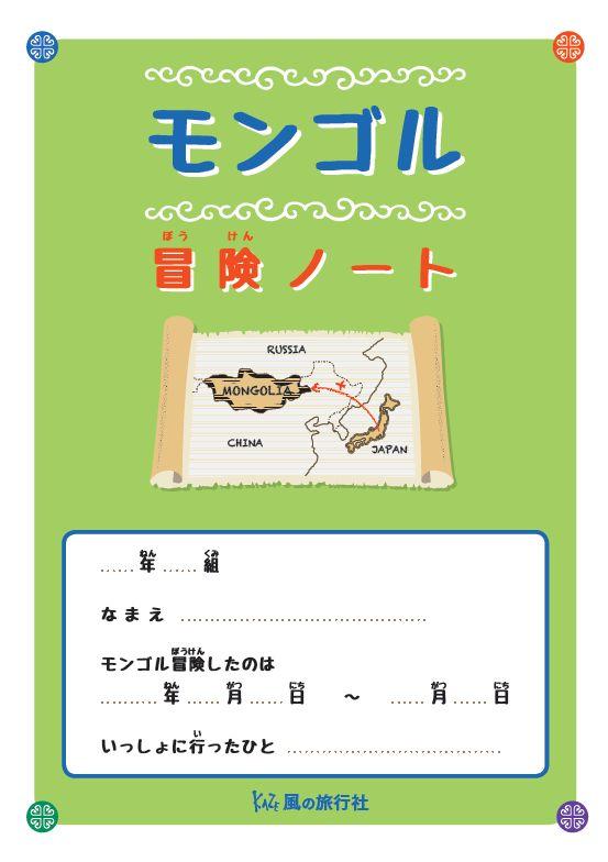 完成したモンゴル冒険ノートの表紙