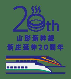 山形新幹線新庄延伸20周年ロゴマーク