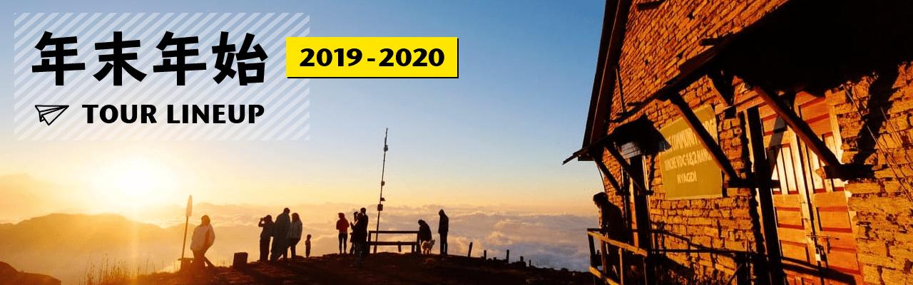 2019年2020年 年末年始 ツアー