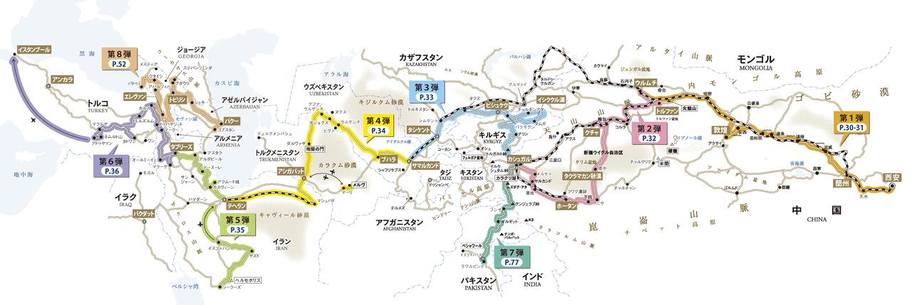 シルクロード大走破ルートマップ(2019)