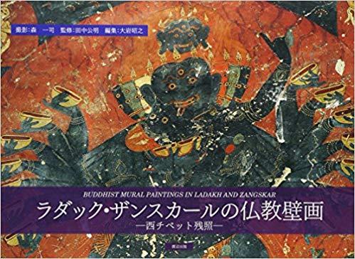 「ラダック・ザンスカールの仏教壁画」表紙