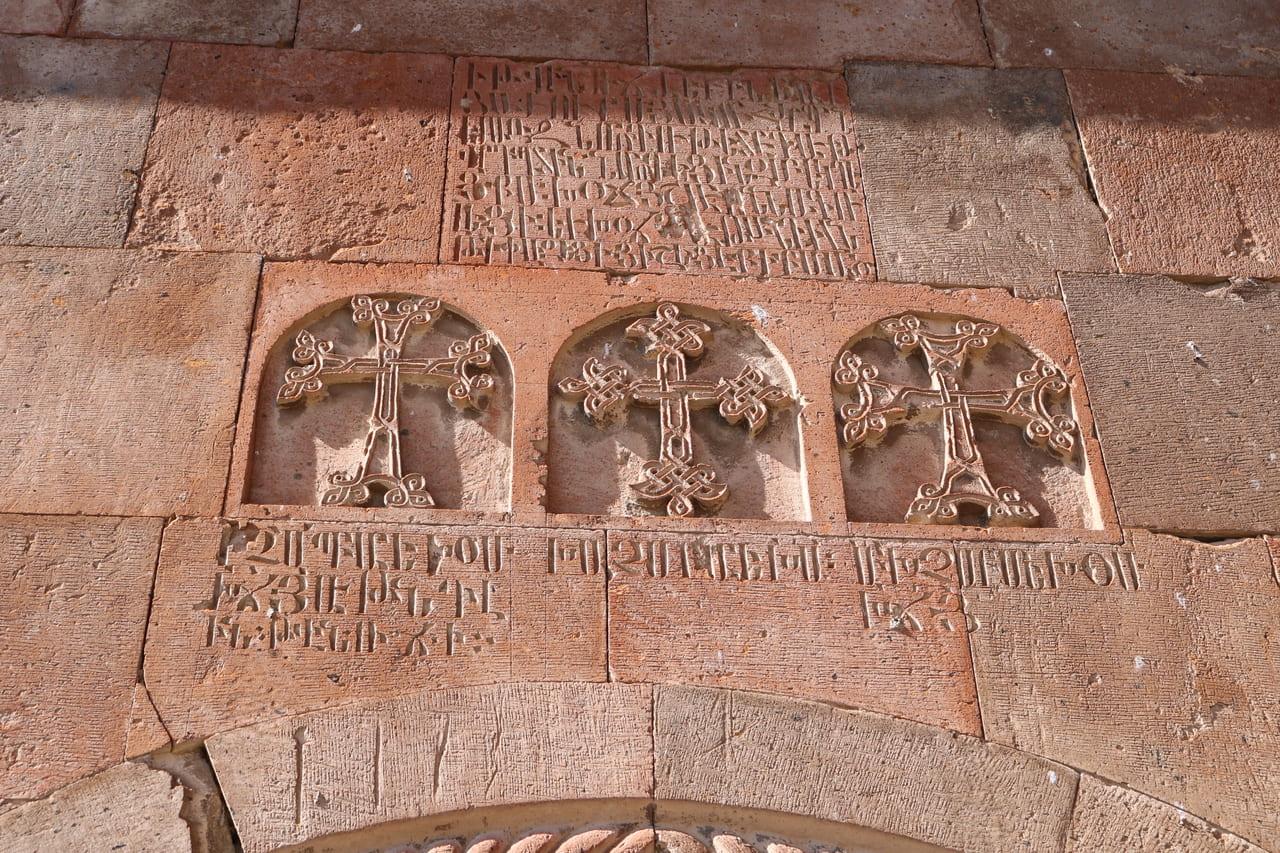 アルメニアのアルファベットが書かれた教会の扉の上部