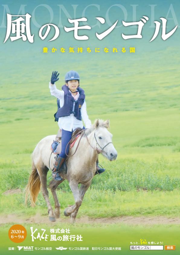 風のモンゴル 2020年パンフレット