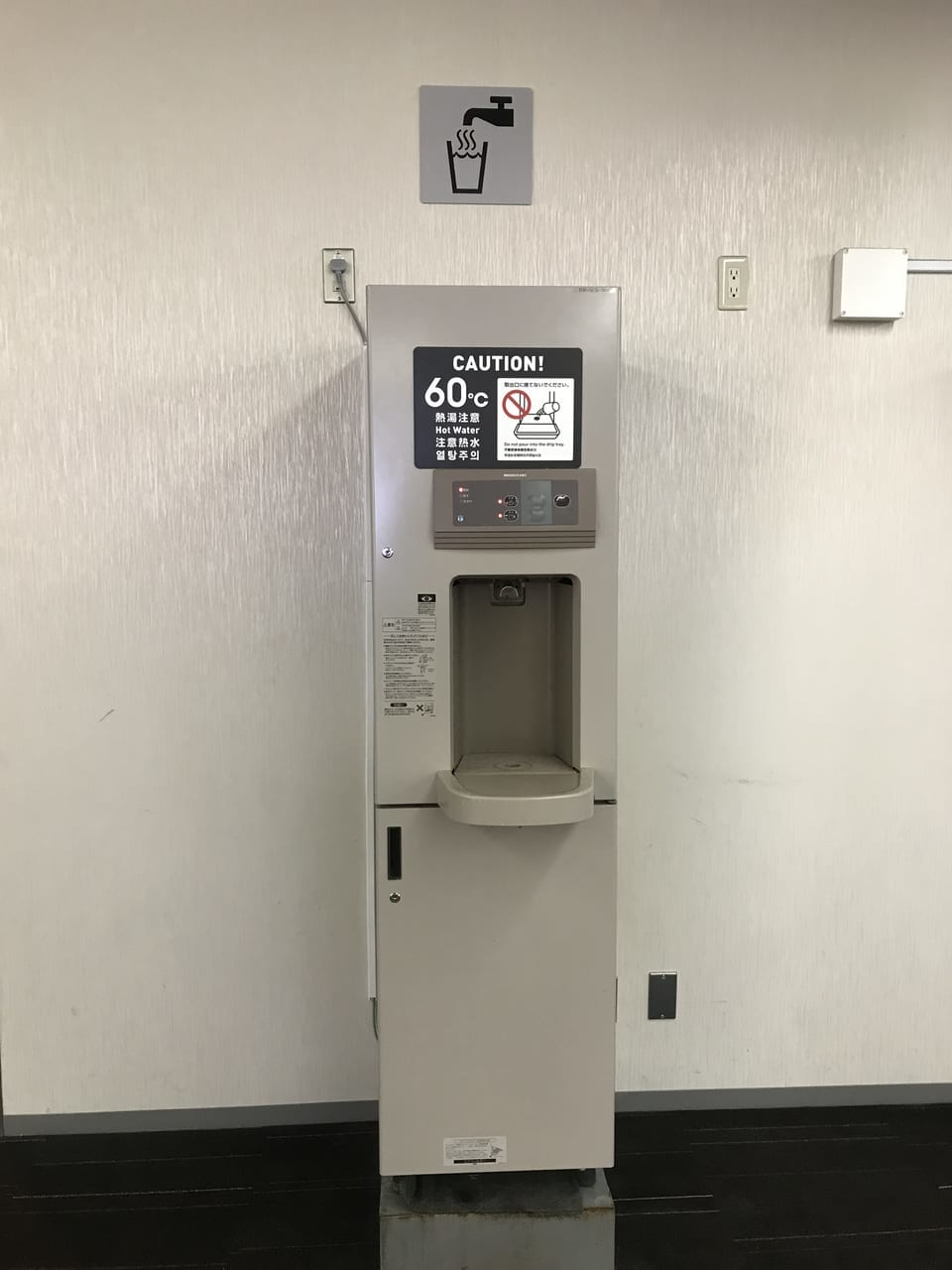 成田空港の出発フロアの給湯器