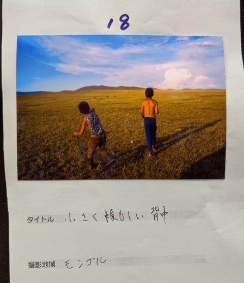 優勝はKさんのモンゴルのこの写真!