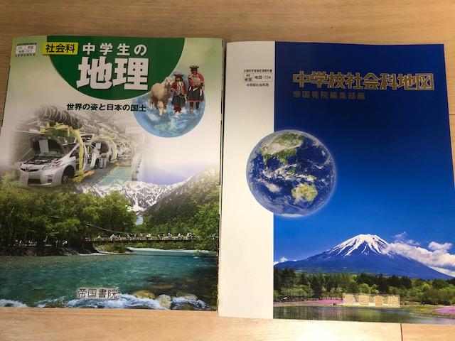 教科書と地図帳