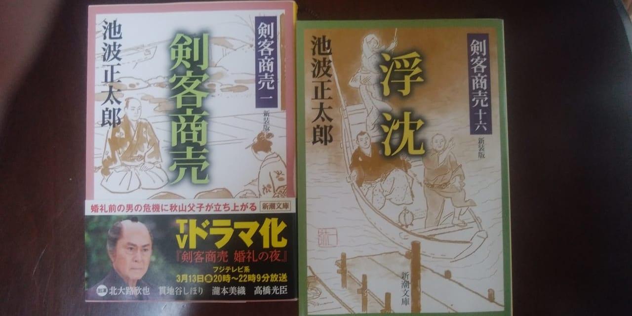 池波正太郎さんの「剣客商売」