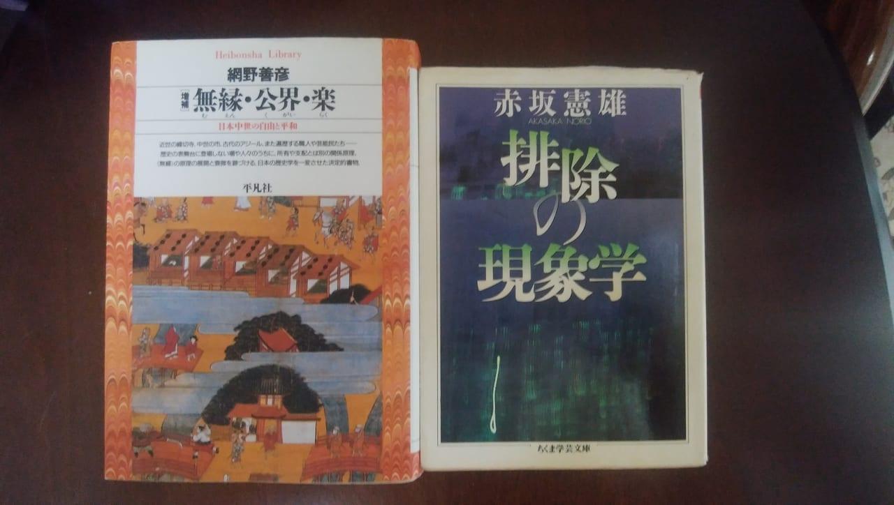 網野善彦さんと赤坂憲雄さんの本