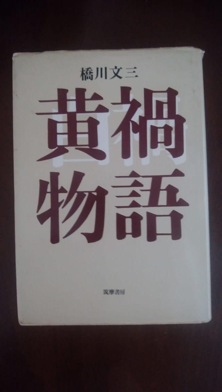 橋川文三先生の「黄禍物語」