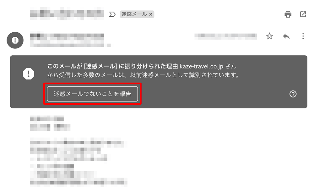Gmail 迷惑メール表示