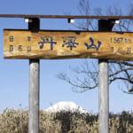 oz-d-furuya-yama21-1