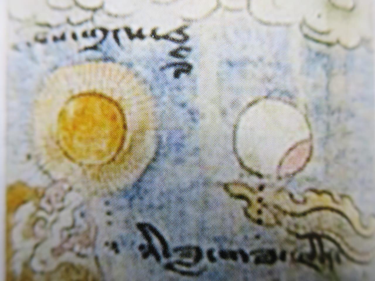 日食と月食 四部医典の絵解き図より
